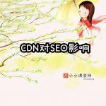 cdn网站加速