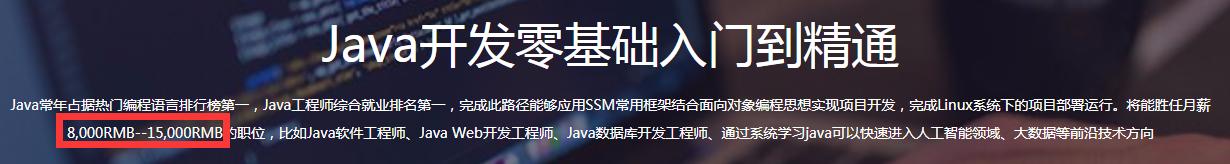 java编程培训机构给出薪资范围