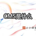 CMS是什么