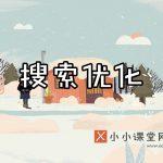 seo视频培训