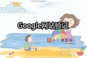 Google站长平台验证网站