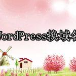 WordPress网站更换域名